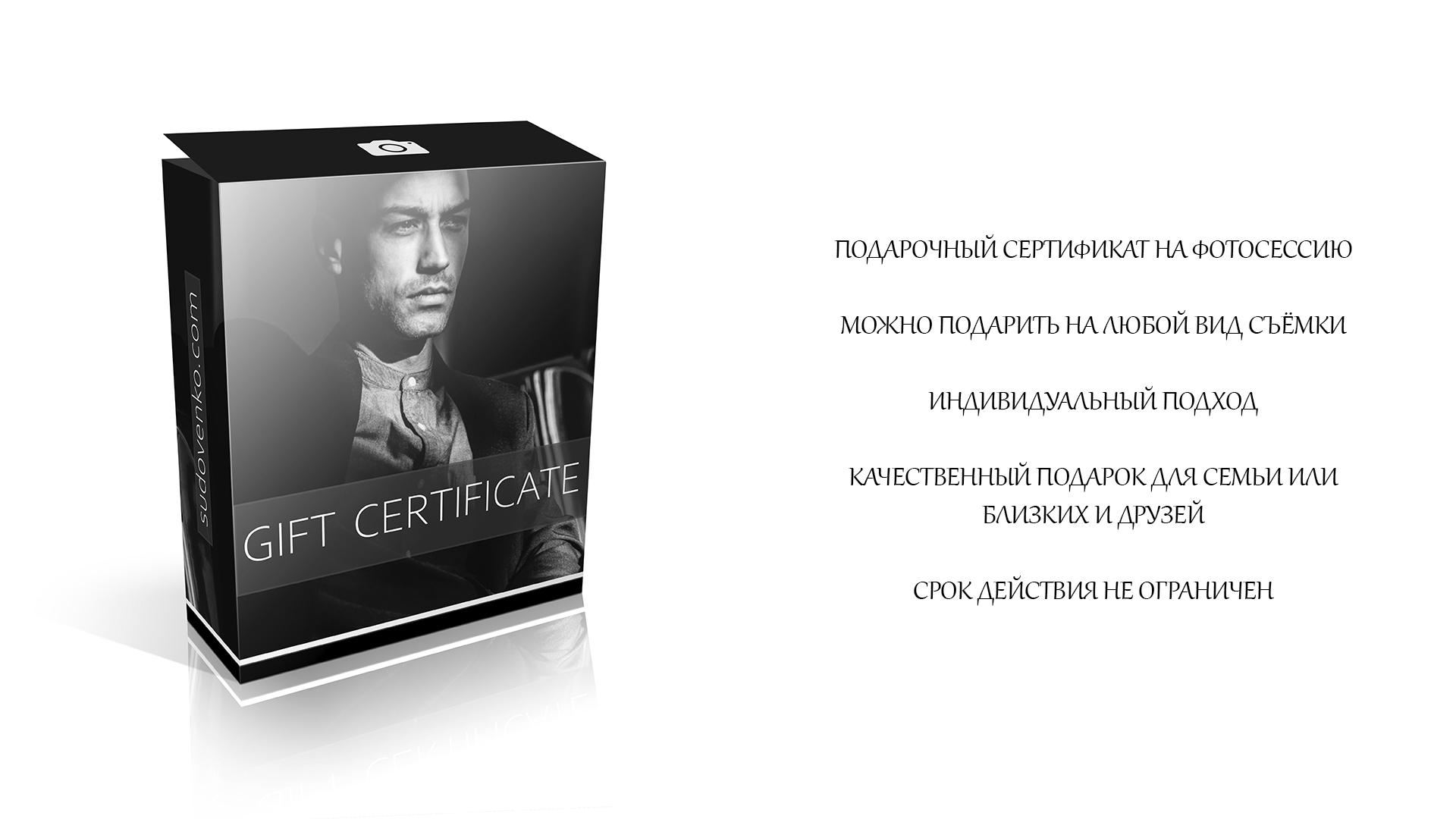 """Пакет услуг """"Подарочный сертификат"""""""